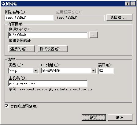 WebDAV 添加网站