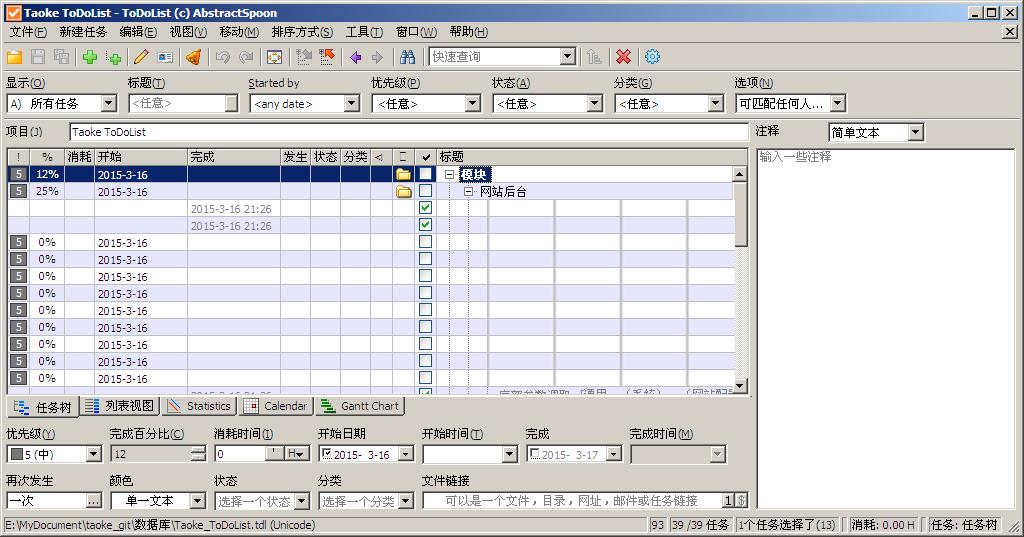 ToDoList 强大的任务管理软件