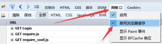 火狐Firebug浏览器禁用缓存