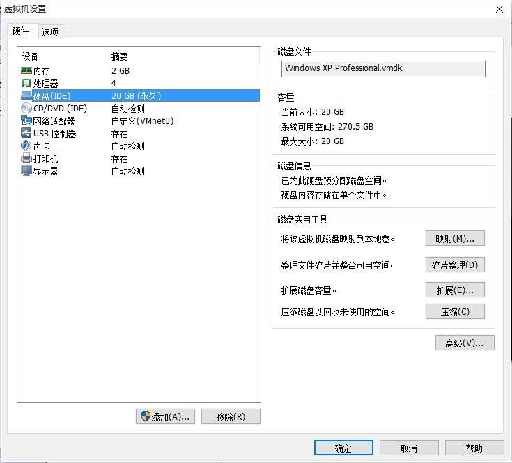 VMware虚拟机磁盘压缩和碎片整理