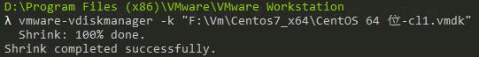 VMware虚拟机磁盘压缩